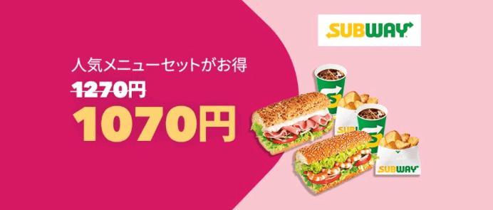foodpanda(フードパンダ)クーポンコード・キャンペーン【200円オフの限定セット・SUBWAYキャンペーン】