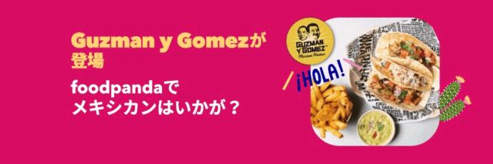 foodpanda(フードパンダ)クーポンコード・キャンペーン【配達料無料・Guzman y Gomez登場キャンペーン】