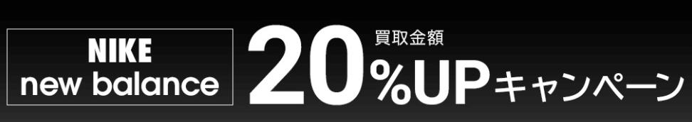 フクウロクーポンコード・キャンペーン【買取金額20%アップ/ナイキ・ニューバランス】