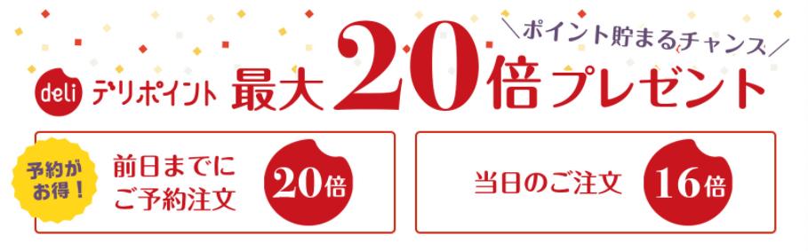銀のさらのクーポン・キャンペーン【デリポイント最大20倍・300万人突破記念キャンペーン】