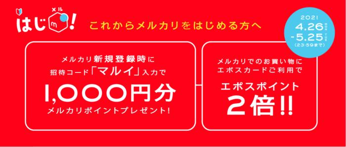 メルカリ・メルペイのクーポンコード【1000円分メルカリポイント&エポスポイント2倍プレゼント・マルイ「はじメル祭」】