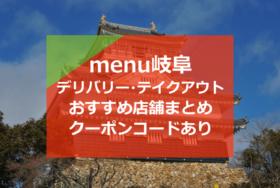 menu岐阜おすすめ店舗10選!クーポンコードで2000円分割引!【デリバリー&テイクアウト】