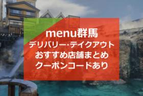 menu群馬おすすめ店舗10選!デリバリーやテイクアウトが割引クーポンコード2000円分も!
