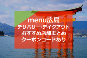menu広島おすすめ店舗10選!デリバリー&テイクアウトクーポンコード2000円分も!