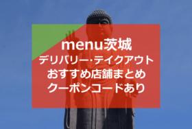 menu茨城おすすめ店舗10選!クーポンコード2000円分あり【デリバリー/テイクアウト】