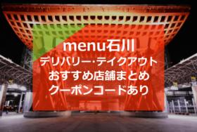 menu石川おすすめ店舗10選!クーポンコード2000円分あり【デリバリー/テイクアウト】