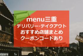menu三重おすすめ店舗10選!割引クーポンコード2000円分も!【デリバリー&テイクアウト】