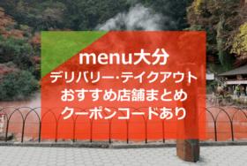 menu大分おすすめ店舗10選!クーポンコードで割引2000円分あり【デリバリー/テイクアウト】