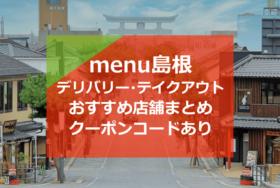 menu島根・松江おすすめ店舗10選!クーポンコード2000円分割引あり!【デリバリー&テイクアウト】