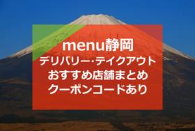 menu静岡おすすめ店舗10選!デリバリー・テイクアウトで使えるクーポンコード2000円分もあり