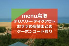 menu鳥取おすすめ店舗10選!クーポンコード割引2000円分も!【デリバリー/テイクアウト】