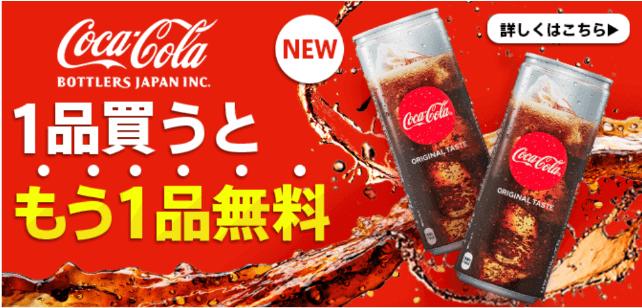 menuクーポン・キャンペーン【1品買うともう1品無料・コカ・コーラ社製品】