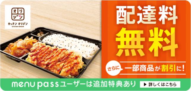 menuクーポン・キャンペーン【配達料無料&300円クーポン・キッチンオリジン】