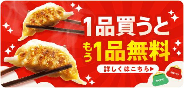 menuクーポン・キャンペーン【1つ買うと1つ無料キャンペーン・餃子など対象メニュー限定】