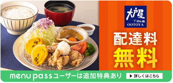menuクーポン・キャンペーン【全品配達料無料・大戸屋キャンペーン】