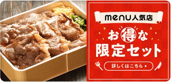 menuクーポン・キャンペーン【唐揚げやお茶が無料で貰える・お得な限定セットキャンペーン】