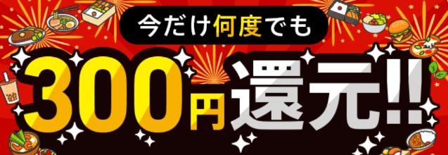menuクーポン・キャンペーン【300円還元が何度でも受けられる期間限定キャンペーン】