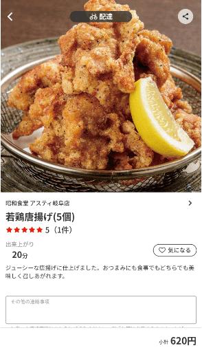 menu(メニュー)岐阜県のおすすめ店舗・和食料理