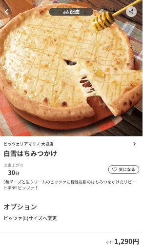 menu(メニュー)岐阜県のおすすめ店舗・イタリアン/ピザ