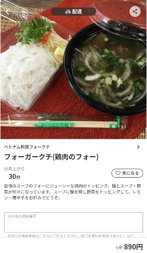 menu(メニュー)岐阜県のおすすめ店舗・アジア/エスニック料理