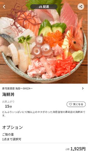 menu(メニュー)岐阜県のおすすめ店舗・寿司