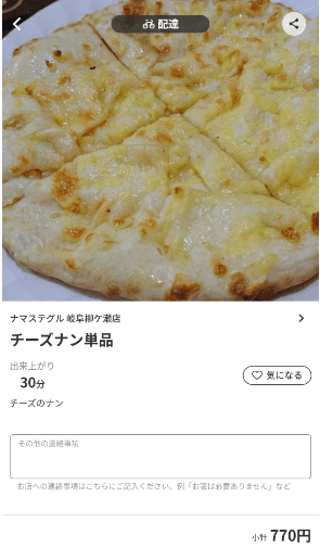 menu(メニュー)岐阜県のおすすめ店舗・カレー