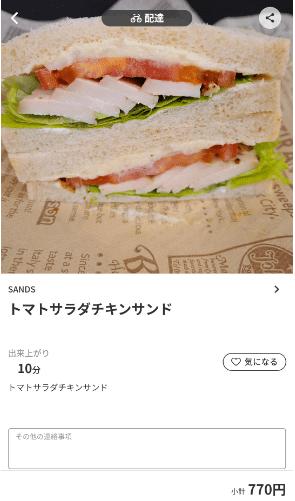 menu(メニュー)岐阜県のおすすめ店舗・デザート