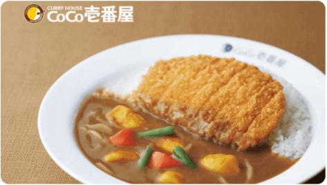 menu(メニュー)岐阜県のおすすめ店舗【カレーハウスCoCo壱番屋】