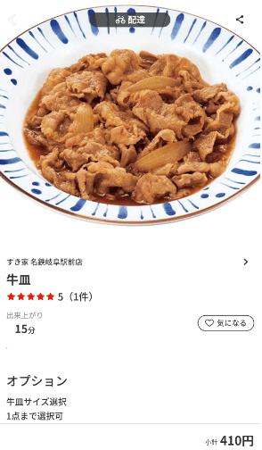 menu(メニュー)岐阜県のおすすめ店舗【すき家】
