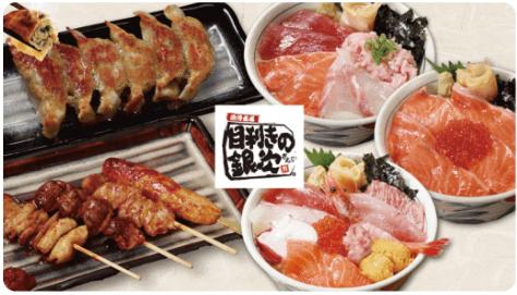 menu(メニュー)群馬県のおすすめ店舗・和食料理