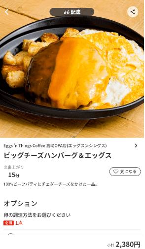 menu(メニュー)群馬県のおすすめ店舗・洋食料理