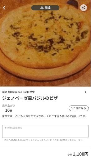 menu(メニュー)群馬県のおすすめ店舗・ピザ