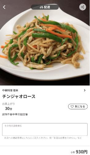 menu(メニュー)群馬県のおすすめ店舗・中華料理