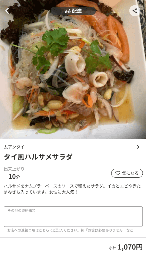 menu(メニュー)群馬県のおすすめ店舗アジア/エスニック料理