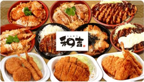 menu(メニュー)群馬県のおすすめ店舗・和食/弁当