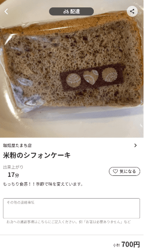 menu(メニュー)群馬県のおすすめ店舗・スイーツ