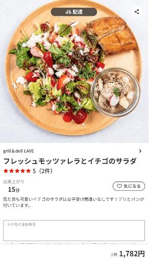 menu(メニュー)広島のおすすめ店舗イタリアン