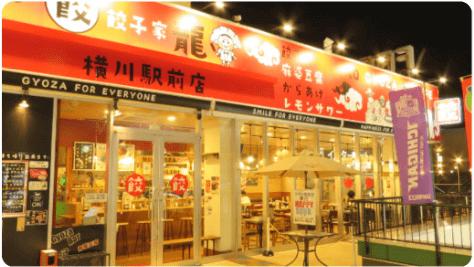 menu(メニュー)広島県のおすすめ店舗中華料理