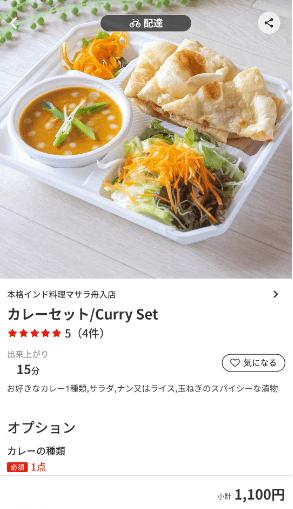 menu(メニュー)広島のおすすめ店舗アジア/エスニック料理