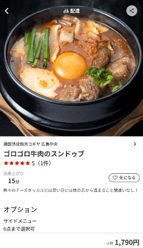 menu(メニュー)広島のおすすめ店舗/韓国料理