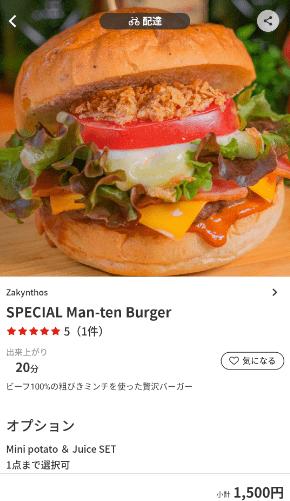 menu(メニュー)広島県のおすすめ店舗/ハンバーガー