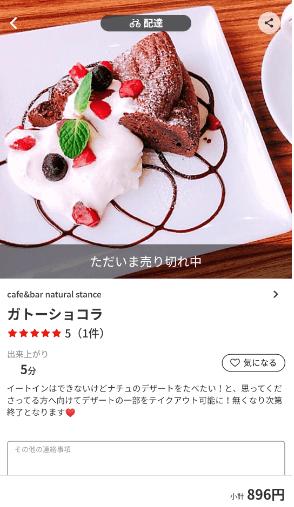 menu(メニュー)広島県のおすすめ店舗/デザート