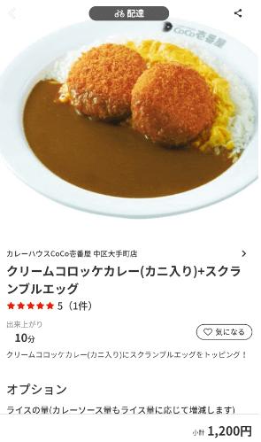 menu(メニュー)広島のおすすめ店舗【ココイチ/カレーハウスCoCo壱番屋】