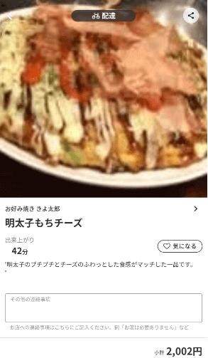 menu(メニュー)茨城県のおすすめ店舗・和食料理