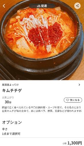 menu(メニュー)茨城のおすすめ店舗韓国料理