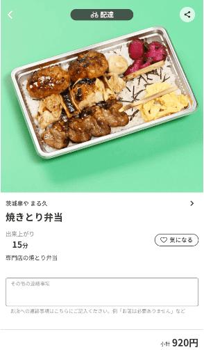 menu(メニュー)茨城県のおすすめ店舗定食/弁当