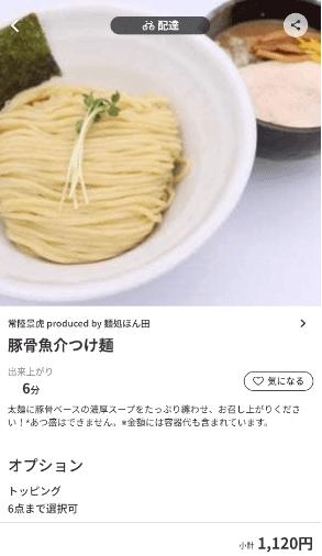 menu(メニュー)茨城県のおすすめ店舗ラーメン