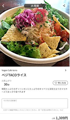 menu(メニュー)茨城県のおすすめ店舗ヴィーガン/ベジタリアン