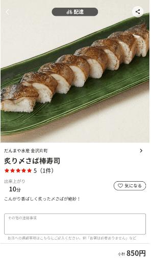 menu(メニュー)石川県のおすすめ店舗・和食料理