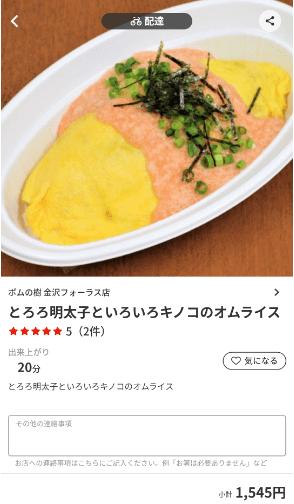 menu(メニュー)石川のおすすめ店舗・洋食料理